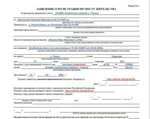 Для регистрации по месту жительства форма 6