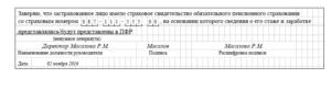 АДВ-3: бланк и образец заполнения