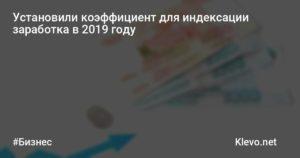 Установили коэффициент для индексации заработка в 2019 году
