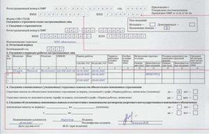 Новые формы отчетности в 2017 году: ПФР