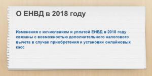 Изменения в ЕНВД в 2021 году