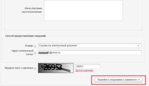 Как проверить кто зарегистрирован по адресу