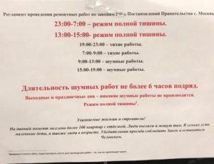 Шумные работы время в москве