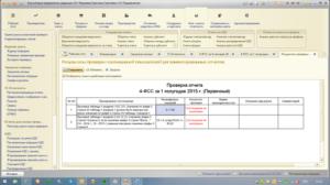 ФСС: проверка отчета 4-ФСС