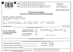 Налоговая декларация по налогу на прибыль