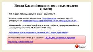 Новый классификатор ОКОФ с 2017 года