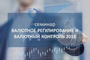 Валютное регулирование и валютный контроль 2018