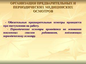 Организация и проведение предварительных и периодических медосмотров