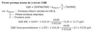 Как расчитать соэ по электроэнергии на одн
