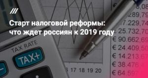 Налоговая реформа 2019