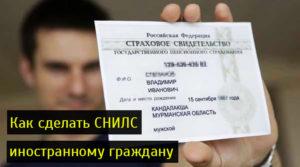 Как получить снилс в спб иностранному гражданину