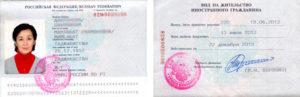 Сколько нужно прожить с внж чтобы получить гражданство рф