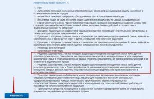 Налог на авто для многодетных семей в московской области