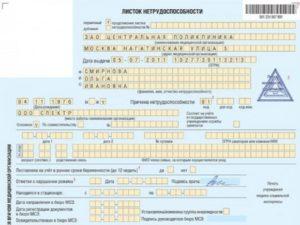 Больничный лист по уходу за внуком документы