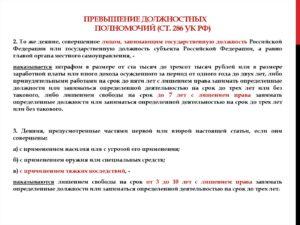 Превышение должностных полномочий статья ук