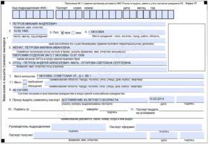 Анкета на паспорт рф 14 лет бланк