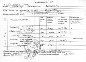 Срок действия справки о составе семьи в россии