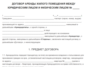 Договор субаренды жилого помещения между юридическими лицами