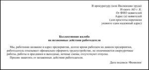 Жалоба в прокуратуру на работодателя о нарушении трудового законодательства