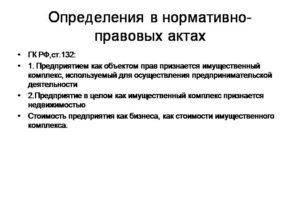 Апартаменты определение в нормативных документах