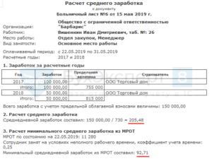 Расчет больничного листа в 2019 году исходя из мрот