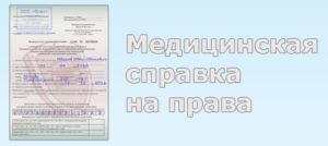 Медицинские справки для водителей – требования, срок годности и нововведения 2019 года