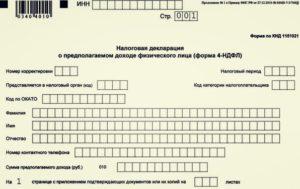Форма 4-НДФЛ