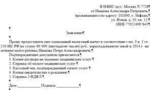 Заявление на получение налогового вычета за лечение образец 2021