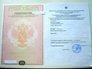 Свидетельство о госрегистрации права собственности на квартиру