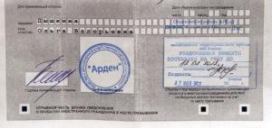 Временная регистрация для иностранных граждан в мфц