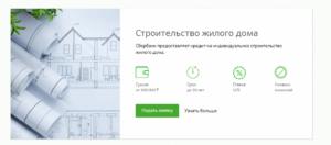 Кредит в сбербанке на строительство дома в сельской местности