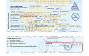 Как внести исправления в больничный лист образец 2021 примеры