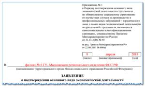 Подтверждение основного вида деятельности в ФСС за 2021 год