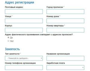 Адрес по прописке