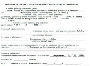 Выписка из квартиры и прописка в украине