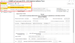 Код формы 6-НДФЛ