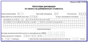 Налоговая декларация по НДС 2021