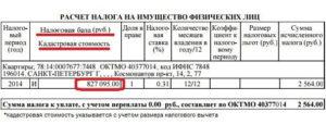 Узнать налог на квартиру по адресу москва