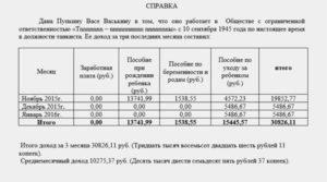 Справка о заработной плате образец для соцзащиты