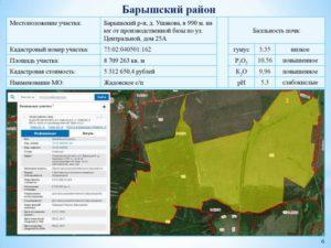 Завышена кадастровая стоимость земли что делать