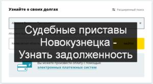 Судебные приставы по кемеровской области узнать задолженность