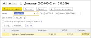 Выплата дивидендов справка: 2-НДФЛ