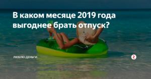 В каком месяце 2019 выгоднее всего брать отпуск?