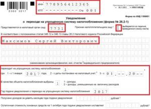 Заявление на УСН при регистрации ИП или ООО (срок подачи)