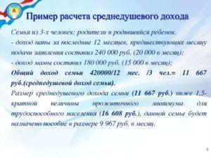 Как рассчитать доход семьи для признания малоимущими калькулятор