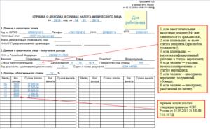 Коды доходов и вычетов в справке 2-НДФЛ