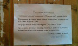 Закон о проведении ремонтных работ в квартире 2019 москва