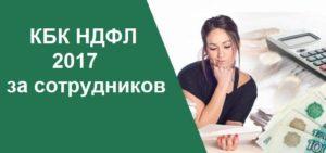 КБК НДФЛ за работников 2021