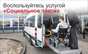 Социальное такси в спб для пенсионеров и инвалидов стоимость