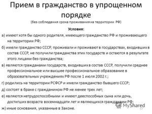 Получение гражданства рф для граждан киргизии в 2021 году